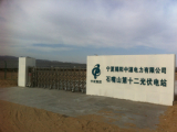 20MW Ningxia Shizuishan Power Station