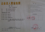 Our company′s certificate