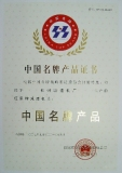 Certification For China Famous products