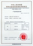 Inspection and Testing Institution Approval Certificate