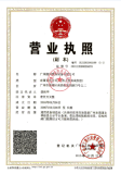 Commerical Business License