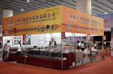 Guangzhou hotel supplies exhibition in Sept.2016