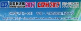 China Refrigeration 2017