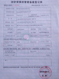 Foreign trade registration certificate