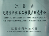 Research Center for Spectroscopy Analytical Instruments
