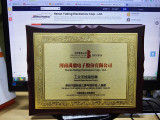 the beauty award of made in china
