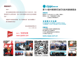 2016 China International Petroleum & Petrochemical Technology and Equipment Exhibition (cippe)