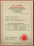 Manufacture License of Special Equipment-Pressure Piping