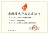 Certificate of high-tech products (New Center Driving Mill Reducer)