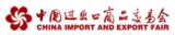 The 111th China Import & Export Fair ( Canton Fair)