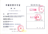 Guangdong Province prints industry the management permit