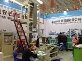 The 19th Fair Machinery Industry Exhibition