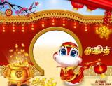 Chinese Spring Festival Holidays From Feb.9th to Feb.18th.2013