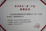 certificate of The First Set Equipment In Important Industrial Field
