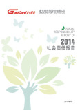 GoldCard released ′Social Responsibility Report 2014′