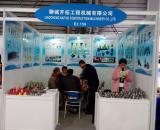 2016 Bauma Shanhai New International Expo