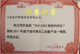 Certificate of Ningbo Important New Industrial Products First Prize