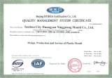 GB/T 19001 - 2000 / ISO 9001 : 2000 Certification (English)