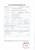 Export license for induction furnace, heat treatment furnace, walking tractor