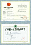 Safe production permit & Pollution-Discharge Permit certificate