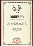 Certify China Top Enterprises
