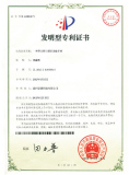 Handle of patent certificate