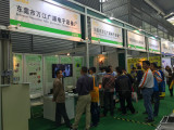 Induction Heating Equipment Exhibition 2016