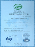 ISO Certification in Chinse Language