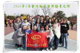Happy Tourism in Rizhao