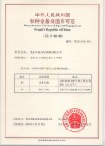 Manufacture License of Special Equipment-Pressure Vessel