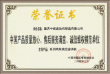 Product Honor Certificate