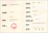 China petroleum meterial suppliers access card(B)