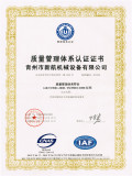 the certificate of quality management system.