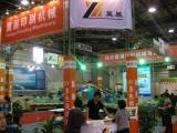 CHINA INTERNATIONAL TEXTILE PRINTING INDUSTRIAL TECHNOLOGY EXPO