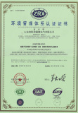 ISO 14001 Certificate of Environmental Management System