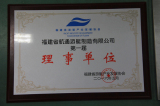Councilman of Yacht Industry Association of Fujian
