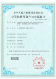 Computer Software Copyright Registration Certificate - PCS