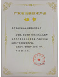 Certificate of high-tech product