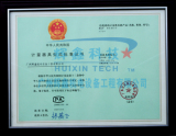 Approval of Guangdong Quality Technology Supervision Bureau on Measurement Devices Pattern