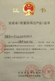 Realiable Quality Products Certificate