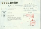 ChuangGao Business License