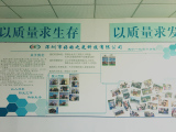 Our company information board