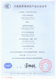 3C Certificate for Vacuum Pump.