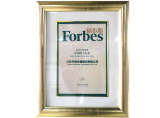 Forbes China Best SMEs
