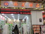 Guangzhou Retail Shop