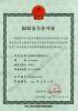 Radiation Safety License