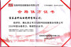 Certificate of qualified supplier