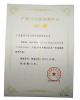 Certification of New Hi-tech Product(GTS1460)