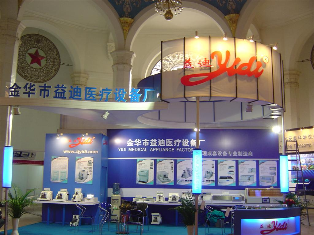 China International Medicinal Equipment Fair (CMEF)2