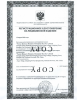 Russian Registeration Certificate of Vial